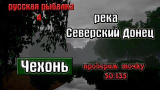Русская рыбалка 4 рр4 река Северский Донец Чехонь