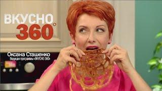 """Прикольный ролик программы """"Вкусно 360"""""""