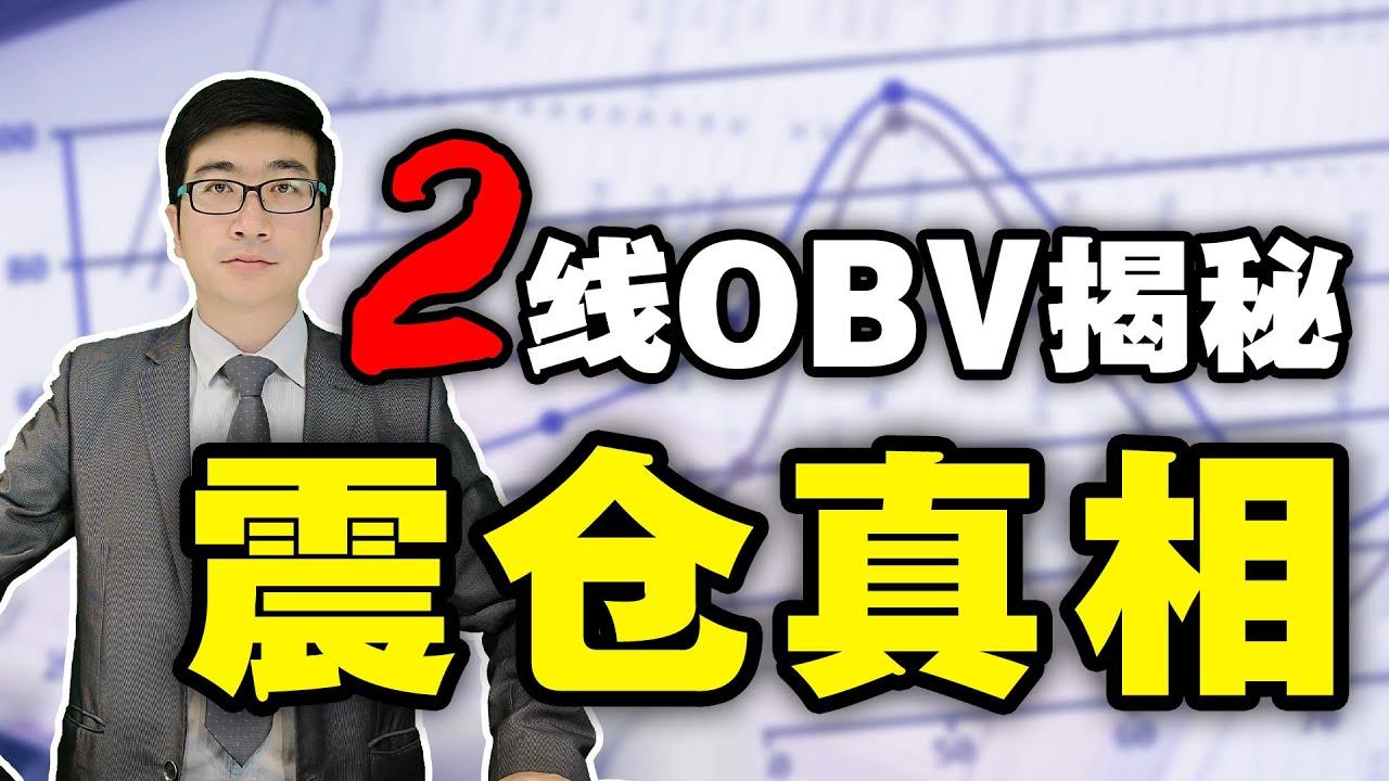 股票买卖   OBV   连阴震仓,这是股票拉升前的最后一次洗盘,散户千万不要再被主力误导了