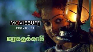 Maragathakkaadu Moviebuff Promo 1 | Ajay, Raanchana | Mangaleswaran