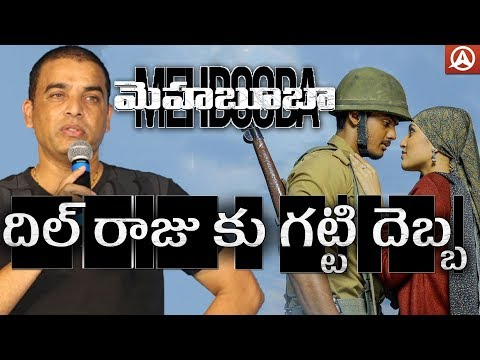 Dil Raju Gets A Huge Loss For Mehabooba Movie | Akash Puri | Puri Jagannath | Namaste Telugu