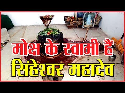 मोक्ष के स्वामी हैं सिंहेश्वर महादेव,  #dharam #God #aarti #mahakaal #sanidev #jyotirling