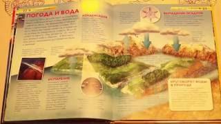 """Обзор детской книги. Энциклопедия """"Планета Земля""""."""