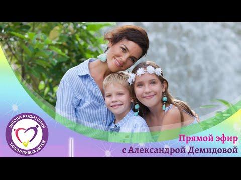 Прямой эфир с Александрой Демидовой