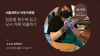 여중생 서울대학교 어린이병원 입원 브이로그 ㅡ 착한 붕…