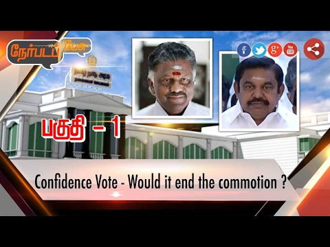 Nerpada Pesu: Tamil Nadu Trust Vote Assembly: OPS vs EPS | Part 1 | 17/02/2017