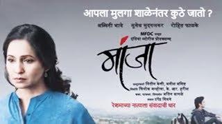 Manjha (2017) | Marathi Full Movie Review | Ashwini Bhave, Sumedh Mudgalkar, Rohit Phalke