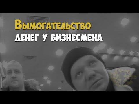 Вымогательство 14 млн. рублей у бизнесмена