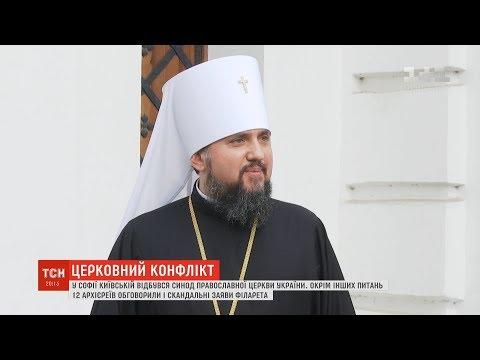 ТСН: Є конфлікт одного архієрея з усієї церквою - митрополит Епіфаній