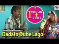 Download Dadato Dube Lago | Mamara Chori | Banjara  Songs MP3 song and Music Video