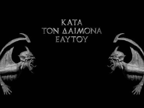 Rotting Christ-Kata Ton Daimona Eaftou (Full Album 2013)