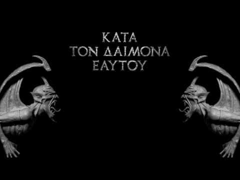 Rotting ChristKata Ton Daimona Eaftou Full Album 2013