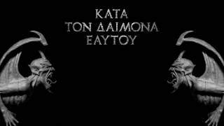 Rotting Christ Kata Ton Daimona Eaftou Full Album 2013