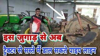 सिंचाई के लिए PVC पाइप डालने के लिए ट्रैक्टर वाला जुगाड़ मशीन Pipelin pouring machine for irrigation