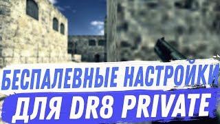 БЕСПАЛЕВНЫЕ НАСТРОЙКИ ДЛЯ DR8 PRIVATE HACK [ССЫЛКА]