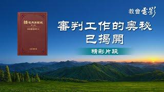 福音電影《我的天國夢》精彩片段:神末世審判工作與主耶穌的工作有什麼區別