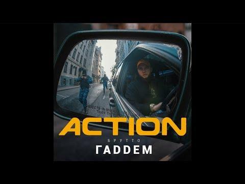Брутто - Action (официальное аудио)