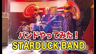 STARDUCK BAND(スターダックバンド )  Official Music Video