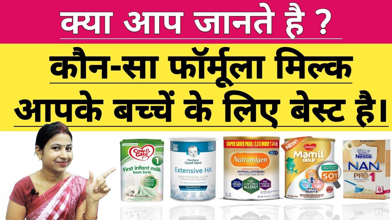 कौन-सा फॉर्मूला मिल्क आपके बच्चे के लिए बेस्ट है? | Baby ke liye Best Milk | Formula Milk for Baby.