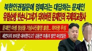 18년10월20일 북한인권질문에 멍때리는 대답하는 문재인.유럽순방 모두 등돌린 빈손나그네.