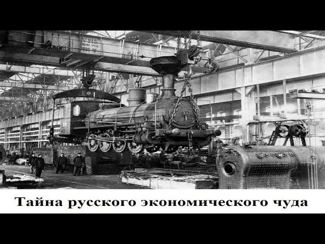Тайна русского экономического чуда