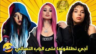 آجي نطلقوها على الراب النسائي فالمغرب 😂😂 ( ختك 😂 - قرطاس النسا - طوندريس) / Rap Maroc 2020 🔥