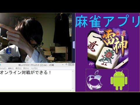 対戦 麻雀 アプリ