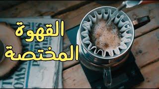 كيف تسوي قهوة مختصة - How to make a specialty coffee