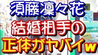 【吉報】須藤凜々花の結婚相手彼氏の正体がヤバイwww ご視聴いただき有難うございます。 このチャンネルでは芸能トレンド・ニュースを取.