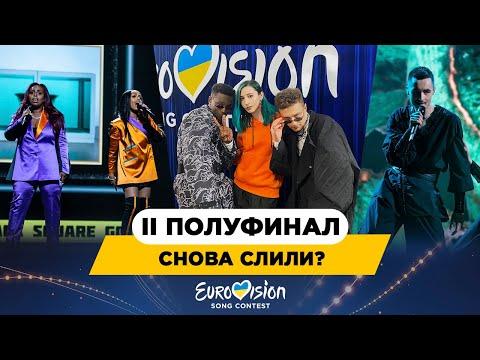 КАК ПРОШЁЛ ВТОРОЙ ПОЛУФИНАЛ? нацотбор на Евровидение в Украине 2020