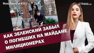 Как Зеленский забыл о погибших на Майдане милиционерах   ЯсноПонятно #502 by Олеся Медведева