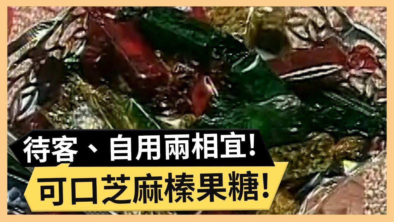 過年經典料理長年菜!可口芝麻榛果糖!《食全食美》 EP322 焦志方 張淑娟|料理|食譜|DIY