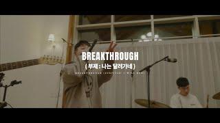 제이어스 J-US Online Worship [BREAKTHROUGH] 05 BREAKTHROUGH (나는 달려가네)