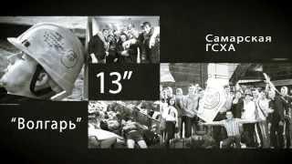 """Студенческий строительный отряд """"Волгарь"""" 2013 - СГСХА"""