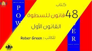 كتاب 48 قانون للسطوة - القانون الأول