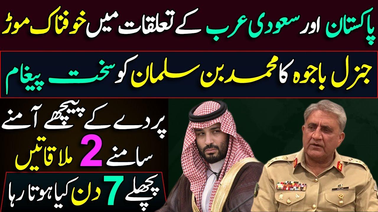 Download Pakistan Saudi Arabia relations new turn. PM Imran Khan's decision and policy of Qamar Javed Bajwa