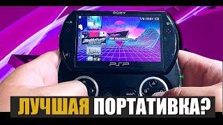 PSP GO ОБЗОР. ПЛЮСЫ И МИНУСЫ. СТОИТ ЛИ ПОКУПАТЬ? (2018)