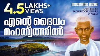 Ente Daivam Mahathwathil - Christian Devotional song from Aswasageethangal MP3