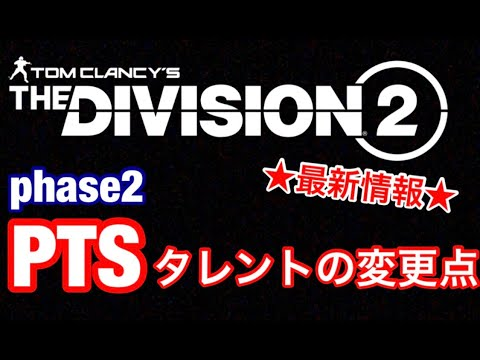 Division2 ||PTS phase2・アップデート最新情報|| ディビジョン2