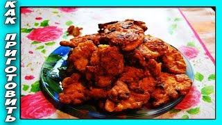 Как Приготовить Очень Вкусную Курицу в Кляре (Филе Грудки). Просто, Быстро, Легко и Дешево!