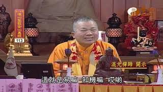 【唯心聖教安心真經113】| WXTV唯心電視台