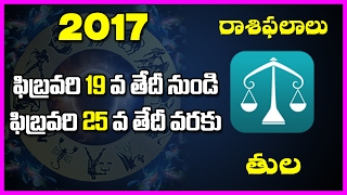 Rasi Phalalu This Week | తులా రాశి | February 19th - February 25th | Libra Weekly Horoscope