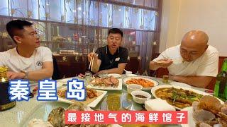 在秦皇岛吃顿海鲜,到底得花多少钱?原来这么便宜