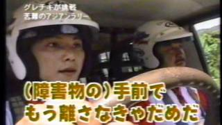 1999 ASIAN RALLY TEAMグレチキBANGBANG(2/5)