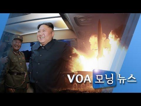 [VOA 모닝 뉴스] 8월 14일