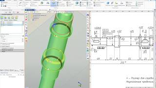 """T-FLEX CAD 16. Построение 3D модели детали """"Вал"""""""