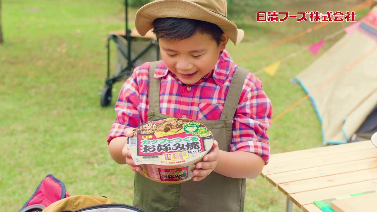 ③カップでつくるお好み焼セットWEB動画 「アウトドア編」お外でオコパー!?