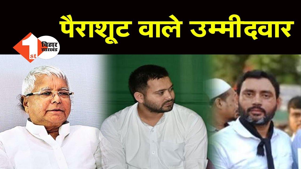 बिहार विधान परिषद चुनाव में RJD से पैराशूट वाले उम्मीदवार Farukh |Inside Story|