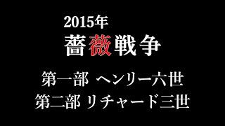 MSP2015「薔薇戦争」 予告編