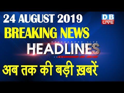 अब तक की बड़ी ख़बरें   morning Headlines   breaking news 24 August   india news   top news   #DBLIVE